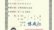 certificate017_gem03